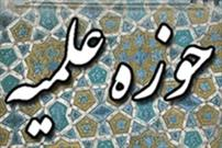 همایش تجلیل از اساتید شاهد و ایثارگر حوزههای علمیه برگزار میشود