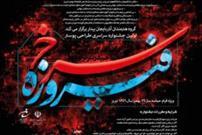جشنواره سراسری «فیروزه سرخ» در تبریز برگزار می شود