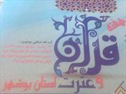 رونمایی از کتاب «سوره های سرخ» ویژه شهدای قرآنی در بوشهر