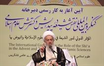 پیروان مکتب اهل بیت(ع) نقش مهمی در پیدایش علوم اسلامی دارند
