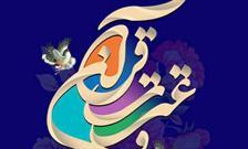 دومین هفته قرآن و عترت (ع) استان ایلام؛ دوم تا هفتم اردیبهشت ۹۶