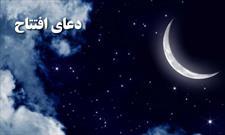 پاسخ دعای افتتاح به شبهه ای درباره  امام زمان (عج)