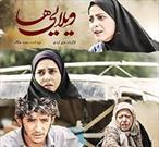 اکران«ویلایی ها» در سینما آسیا کرمان