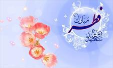 فطر حقیقی  در گروی «نه»! گفتن به گناه است/چگونه هر روزمان عید می شود؟!
