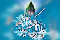 عید فطر؛ روز عیدی گرفتن از امام عصر(عج)/شرط بهره مندی از رحمت رمضان