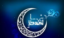 چرا ماه رمضان به عید ختم می شود؟!