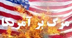 ضرورت فریاد مرگ بر آمریکای مردم ایران؛ چرا دموکراسی ایالات متحده آمریکا مانع این شعار نیست؟