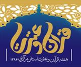 هفته قرآن و عترت استان مرکزی/ سورههای سرخ