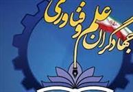 جشنواره جهادگران علم و فناوری در استان مرکزی برگزار میشود