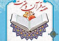 برگزاری  جشنواره قرآنی در شهرستان های هشت گانه کهگیلویه و بویراحمد