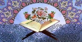 برگزاری  مسابقات قرآن کریم یادمان  مرحوم استاد نهرمیانی
