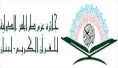 نخستین کارگاه آموزشی تربیت و توانمند سازی داوران قرآن کریم در اراک