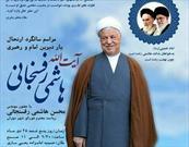 برگزاری مراسم ارتحال آیت الله هاشمی رفسنجانی در امامزاده یحیی ساری