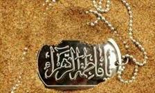 خون شهدا به خون حضرت زهرا(س) گره خورده است