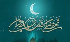 راه جلب توجه و رضایت صاحب الزمان(عج) در ماه  رمضان