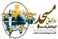 دوره توانمندسازی ارکان مسجد  در استان مرکزی برگزار می شود