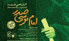 فراخوان مقاله با محور بازخوانی و بررسی اندیشههای  امام موسی صدر