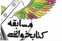 مسابقه کتابخوانی  «نسیم کانون» در استان مرکزی برگزار می شود
