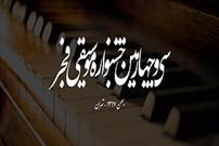 نخستین جشنواره موسیقی فجر استان مرکزی برگزار می شود