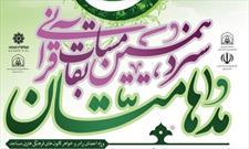 برگزیدگان مرحله استانی سیزدهمین جشنواره قرآنی مدهامتان اعلام شد