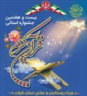 بیست و هفتمین جشنواره استانی قرآن کریم در صومعهسرا آغاز شد