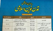 اعلام برنامه های چهارمین هفته علمی تمدن نوین اسلامی