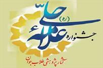 ۲۰ اثر از طلاب استان به مرحله کشوری  جشنواره علامه حلی  راه یافته است