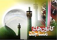 اجرای مسابقه پنجره ضریح در کانون های مساجد مرکزی