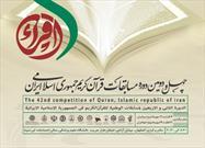لزوم چارهاندیشی و جبران کمبودهای آموزشی نخبگان قرآنی در استانهای کمتر برخوردار