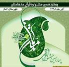 آیین نامه چهاردهمین جشنواره قرآن مدهامتان کانونهای فرهنگی وهنری مساجداستان کرمان توزیع شد