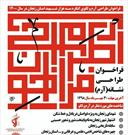 فراخوان طراحی لوگوی کنگره سه هزار شهید استان زنجان منتشر شد
