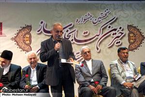 نخستین جشنواره خیرین کتابخانه ساز مازندران