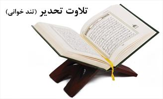 تلاوت تحدیر (تندخوانی) جزء پنجم قرآن کریم
