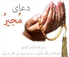 متن و ترجمه دعای مجیر + نماهنگ