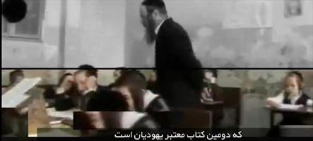 مستند کوتاه «زنان در دین یهود»