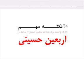 کلیپ / آنچه که در پیاده روی اربعین حسینی باید بدانیم