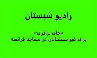 رادیو شبستان / «چای برادری» برای غیر مسلمانان در مساجد فرانسه