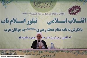 همایش انقلاب اسلامی ،تبلور اسلام ناب در قم