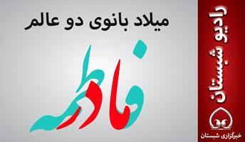رادیو شبستان/ میلاد بانوی دو عالم