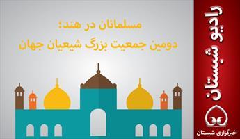 رادیو شبستان /مسلمانان در هند؛ دومین جمعیت بزرگ شیعیان جهان