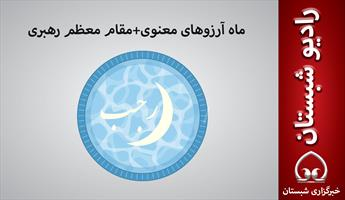 رادیو شبستان / ماه آرزوهای معنوی + فرمایشات مقام معظم رهبری