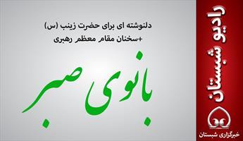 رادیو شبستان / دلنوشته ای برای بانوی صبر+سخنان مقام معظم رهبری