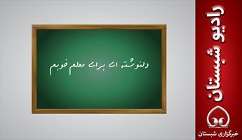 دلنوشته ای برای معلم خوبم ...