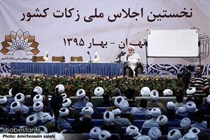 نخستین اجلاس ملی زکات کشور