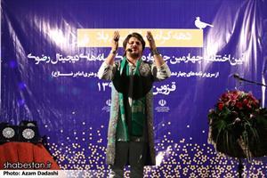 اختتامیه چهارمین جشنواره سراسری رسانه های دیجیتال رضوی