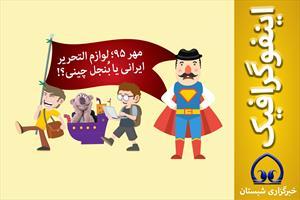 اینفوگرافیک / مهر ۹۵؛ لوازم التحریر ایرانی یا بُنجل چینی؟!