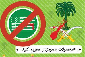 اینفوگرافیک /  #محصولات_سعودی_را_تحریم_کنید