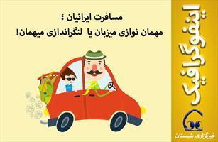 اینفوگرافیک / مسافرت ایرانیان ؛  مهمان نوازی میزبان یا  لنگراندازی میهمان!
