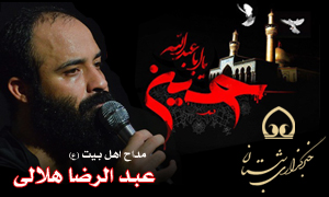 دانلود مداحی حاج رضا هلالی در شب چهارم محرم ۹۵