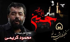 حاج محمود کریمی شب ۴ محرم ۹۵